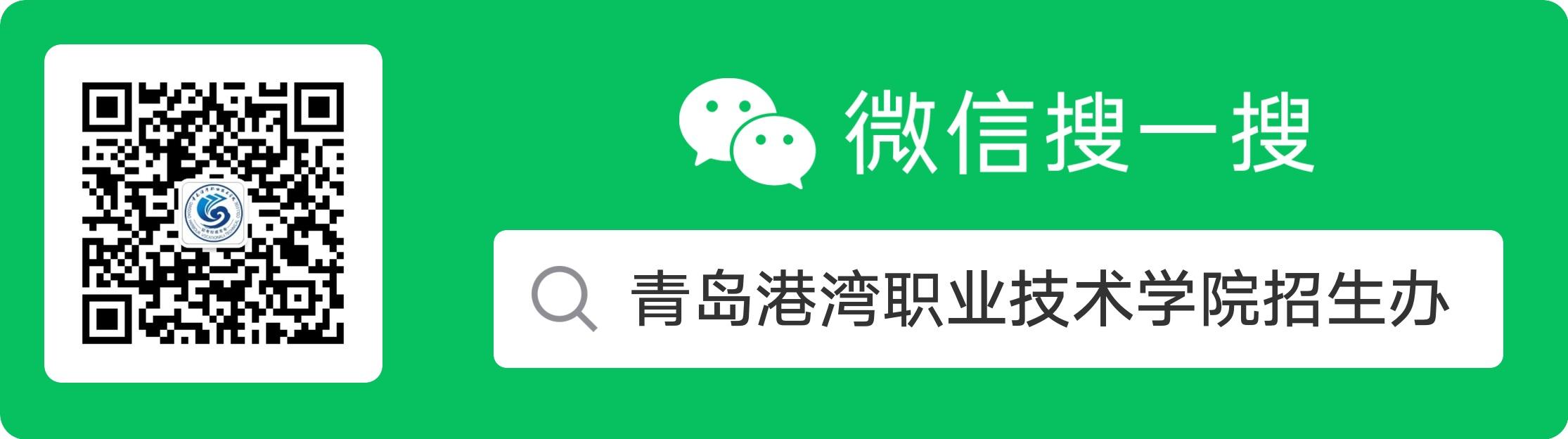 微信搜一搜+关注了解更多权威招考信息.jpg
